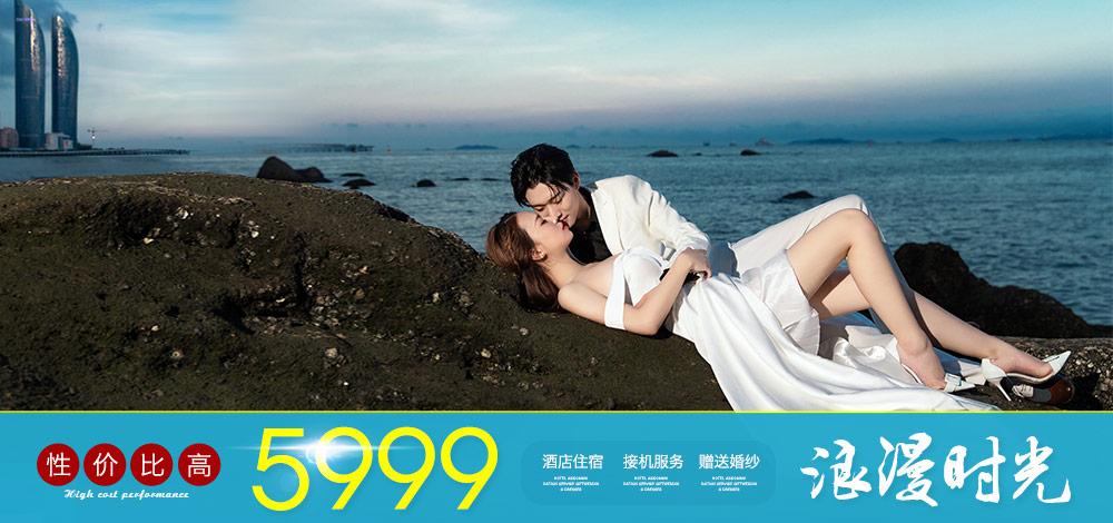 5999元婚纱摄影套系