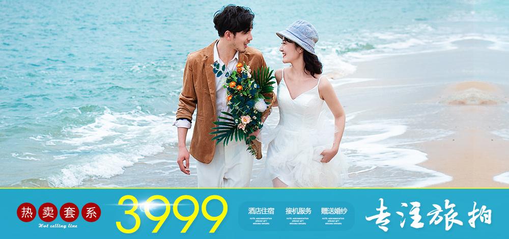 3999元婚纱摄影套系