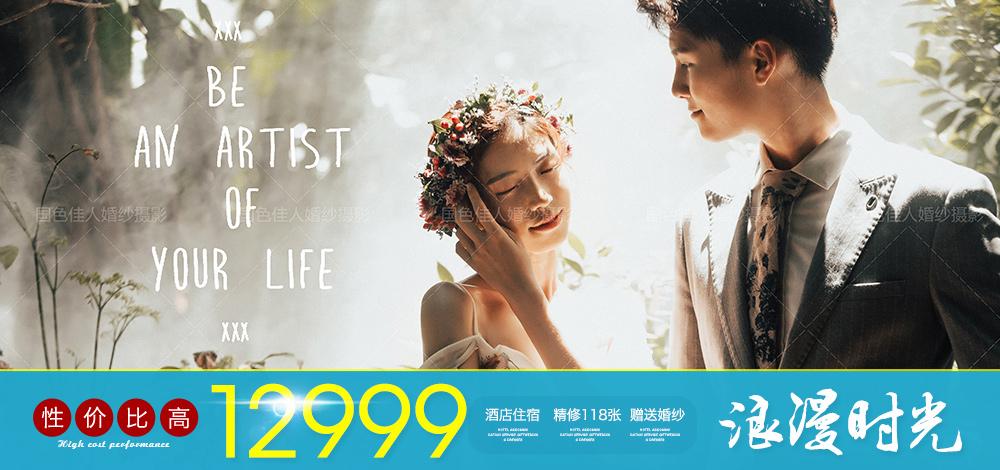 12999元婚纱摄影套系